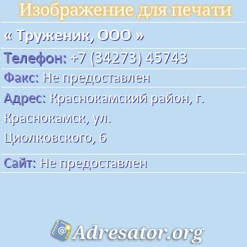 Труженик, ООО по адресу: Краснокамский район, г. Краснокамск, ул. Циолковского, 6