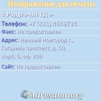 Радуга-НН ТД по адресу: Нижний Новгород г., Гагарина проспект, д. 50, корп. 6, оф. 209