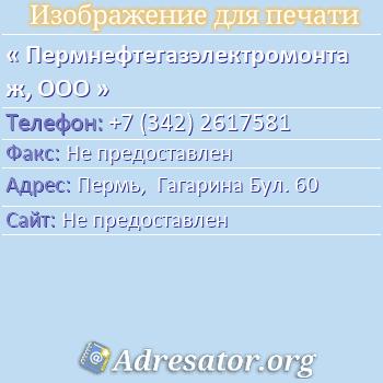 Пермнефтегазэлектромонтаж, ООО по адресу: Пермь,  Гагарина Бул. 60
