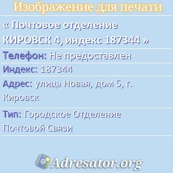 Почтовое отделение КИРОВСК 4, индекс 187344 по адресу: улицаНовая,дом5,г. Кировск