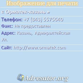 Орматек-казань по адресу: Казань,  Адмиралтейская Ул.