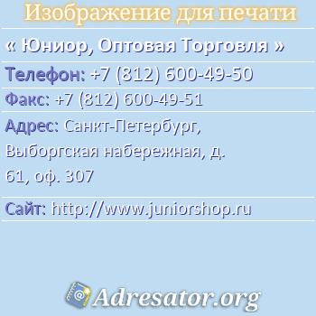 Юниор, Оптовая Торговля по адресу: Санкт-Петербург, Выборгская набережная, д. 61, оф. 307