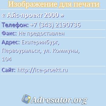 Айс-проект 2000 по адресу: Екатеринбург,  Первоуральск, ул. Коммуны, 104