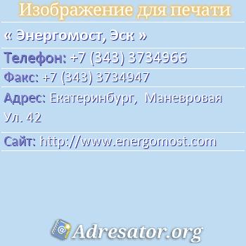 Энергомост, Эск по адресу: Екатеринбург,  Маневровая Ул. 42