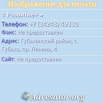 Развитие+ по адресу: Губахинский район, г. Губаха, пр. Ленина, 4