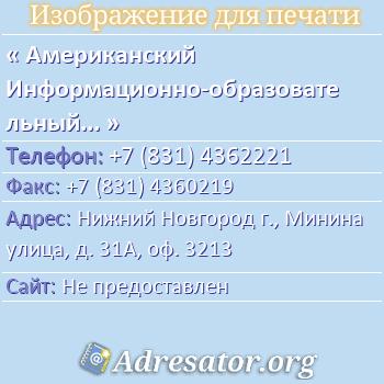 Американский Информационно-образовательный Центр по адресу: Нижний Новгород г., Минина улица, д. 31А, оф. 3213