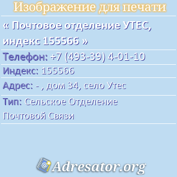 Почтовое отделение УТЕС, индекс 155566 по адресу: -,дом34,село Утес