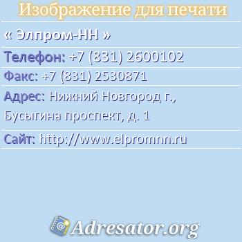 Элпром-НН по адресу: Нижний Новгород г., Бусыгина проспект, д. 1