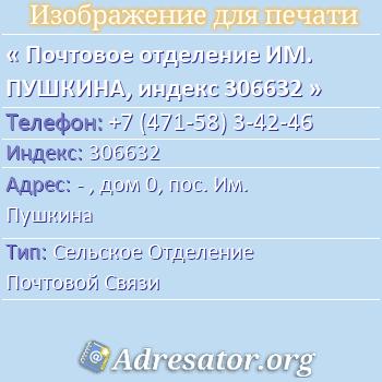 Почтовое отделение ИМ. ПУШКИНА, индекс 306632 по адресу: -,дом0,пос. Им. Пушкина
