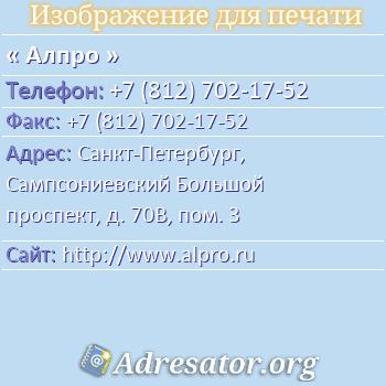 Алпро по адресу: Санкт-Петербург, Сампсониевский Большой проспект, д. 70В, пом. 3