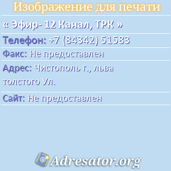 Эфир- 12 Канал, ТРК по адресу: Чистополь г., льва толстого Ул.