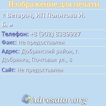 Ветврач, ИП Политова И. Б. по адресу: Добрянский район, г. Добрянка, Почтовая ул., 8