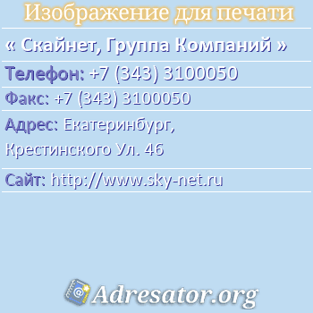 Скайнет, Группа Компаний по адресу: Екатеринбург,  Крестинского Ул. 46