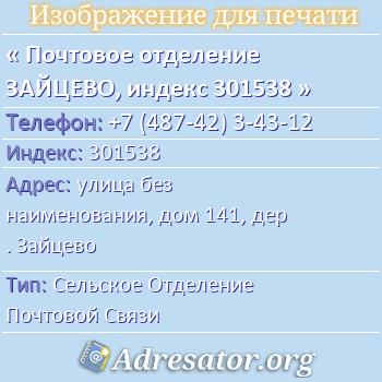 Почтовое отделение ЗАЙЦЕВО, индекс 301538 по адресу: улицабез наименования,дом141,дер. Зайцево