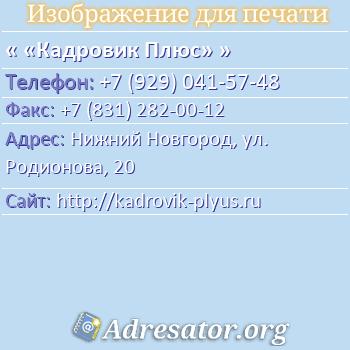 «Кадровик Плюс» по адресу: Нижний Новгород, ул. Родионова, 20