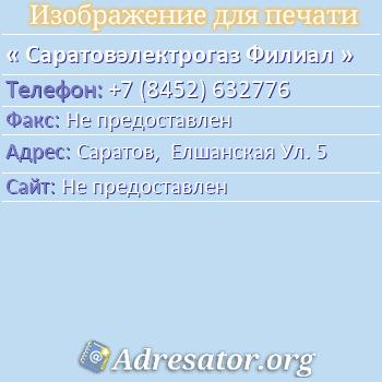 Саратовэлектрогаз Филиал по адресу: Саратов,  Елшанская Ул. 5