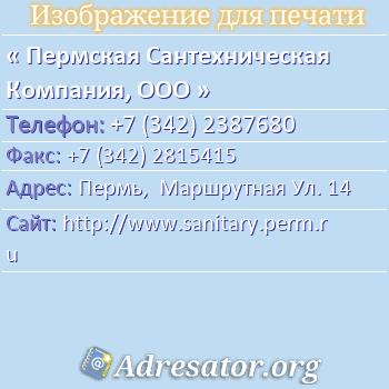 Пермская Сантехническая Компания, ООО по адресу: Пермь,  Маршрутная Ул. 14