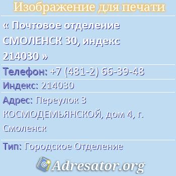 Почтовое отделение СМОЛЕНСК 30, индекс 214030 по адресу: ПереулокЗ КОСМОДЕМЬЯНСКОЙ,дом4,г. Смоленск