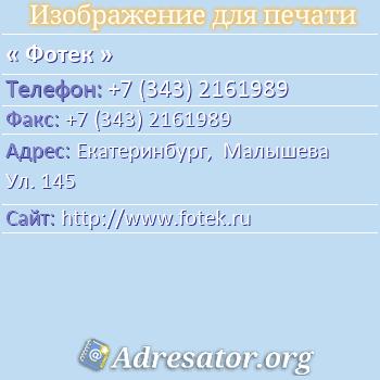 Фотек по адресу: Екатеринбург,  Малышева Ул. 145