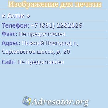 Астэк по адресу: Нижний Новгород г., Сормовское шоссе, д. 20