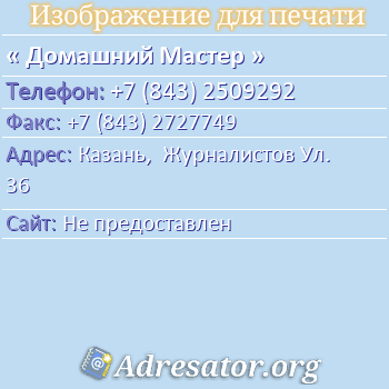 Домашний Мастер по адресу: Казань,  Журналистов Ул. 36