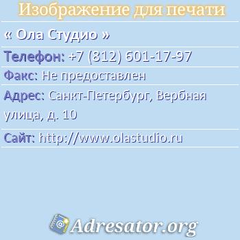 Ола Студио по адресу: Санкт-Петербург, Вербная улица, д. 10