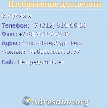 Кухня по адресу: Санкт-Петербург, Реки Фонтанки набережная, д. 77