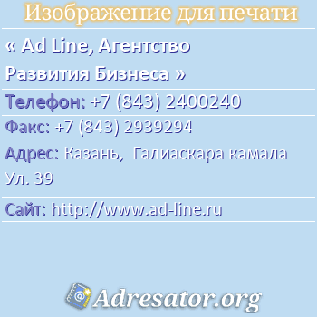 Ad Line, Агентство Развития Бизнеса по адресу: Казань,  Галиаскара камала Ул. 39