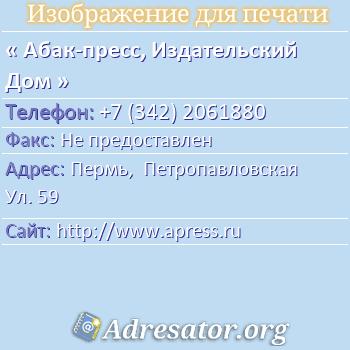 Абак-пресс, Издательский Дом по адресу: Пермь,  Петропавловская Ул. 59