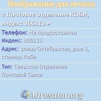 Почтовое отделение КОБИ, индекс 366113 по адресу: улицаОктябрьская,дом1,станица Коби