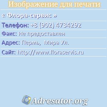 Флора-сервис по адресу: Пермь,  Мира Ул.