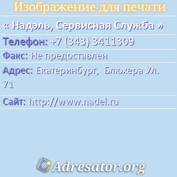 Надэль, Сервисная Служба по адресу: Екатеринбург,  Блюхера Ул. 71