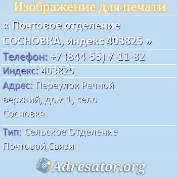 Почтовое отделение СОСНОВКА, индекс 403825 по адресу: ПереулокРечной верхний,дом1,село Сосновка