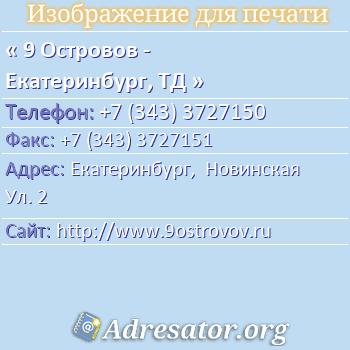 9 Островов - Екатеринбург, ТД по адресу: Екатеринбург,  Новинская Ул. 2