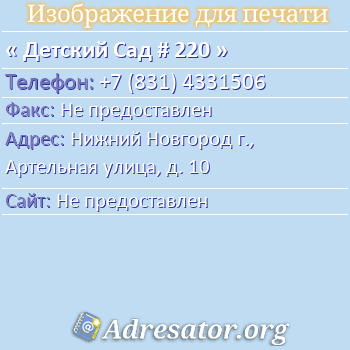Детский Сад # 220 по адресу: Нижний Новгород г., Артельная улица, д. 10