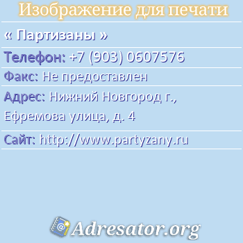 Партизаны по адресу: Нижний Новгород г., Ефремова улица, д. 4