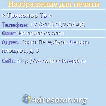 Триколор Тв по адресу: Санкт-Петербург, Ленина площадь, д. 3
