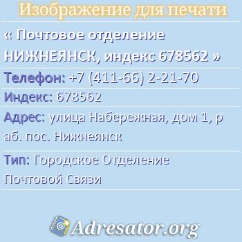 Почтовое отделение НИЖНЕЯНСК, индекс 678562 по адресу: улицаНабережная,дом1,раб. пос. Нижнеянск
