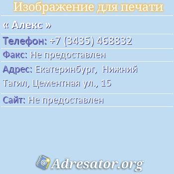 Алекс по адресу: Екатеринбург,  Нижний Тагил, Цементная ул., 15