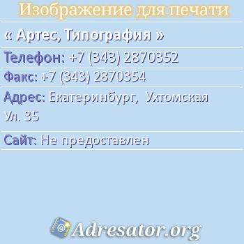 Артес, Типография по адресу: Екатеринбург,  Ухтомская Ул. 35