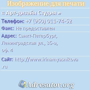 Арт-дизайн Студия по адресу: Санкт-Петербург, Ленинградская ул., 35-а, оф. 4