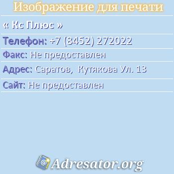 Кс Плюс по адресу: Саратов,  Кутякова Ул. 13