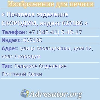 Почтовое отделение СКОРОДУМ, индекс 627186 по адресу: улицаМолодежная,дом12,село Скородум