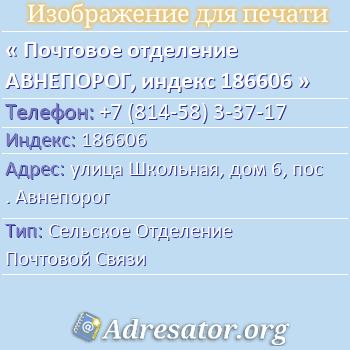 Почтовое отделение АВНЕПОРОГ, индекс 186606 по адресу: улицаШкольная,дом6,пос. Авнепорог