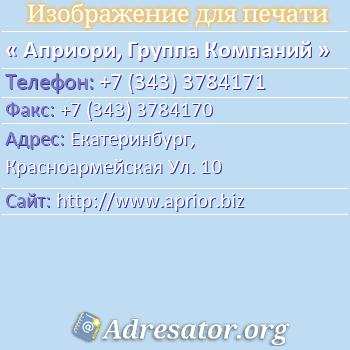 Априори, Группа Компаний по адресу: Екатеринбург,  Красноармейская Ул. 10