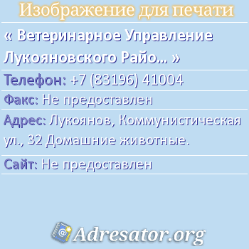 Ветеринарное Управление Лукояновского Района ГУно по адресу: Лукоянов, Коммунистическая ул., 32 Домашние животные.
