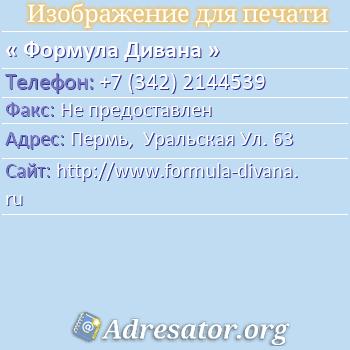 Формула Дивана по адресу: Пермь,  Уральская Ул. 63