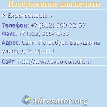Expo-consult по адресу: Санкт-Петербург, Бабушкина улица, д. 2, оф. 411