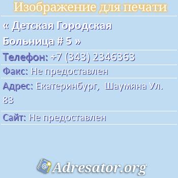 Детская Городская Больница # 5 по адресу: Екатеринбург,  Шаумяна Ул. 83