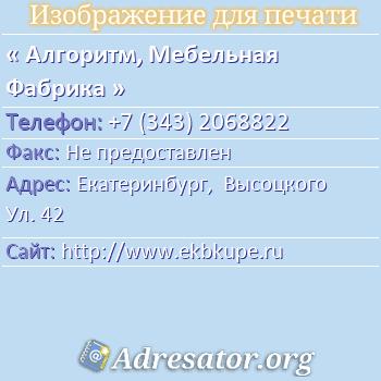 Алгоритм, Мебельная Фабрика по адресу: Екатеринбург,  Высоцкого Ул. 42